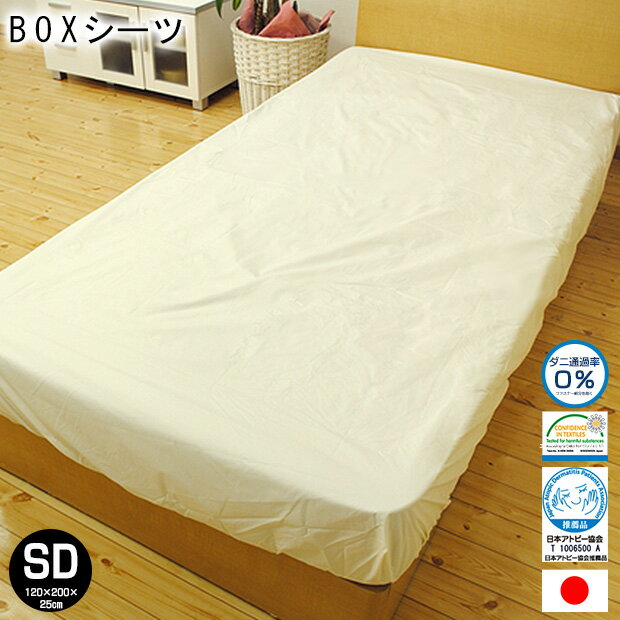 KODAWARI ANMINKAN: Sheet bed sheet mattress sheet 120*200*25 for the