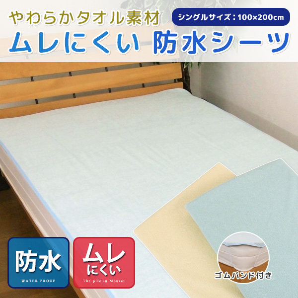 Reveur: Waterproof sheeting pile in wet sheets single 100 &times