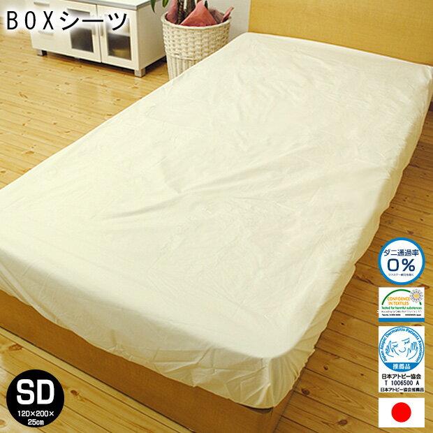 KODAWARI ANMINKAN: Sheet bed sheet mattress sheet 120*200*25 for the